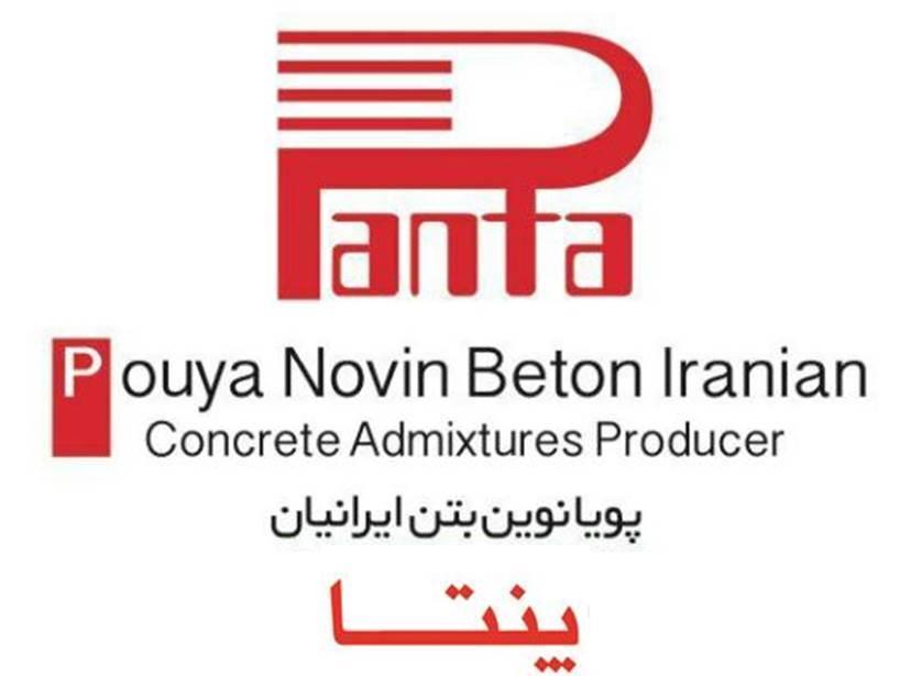 پویا نوین بتن ایرانیان