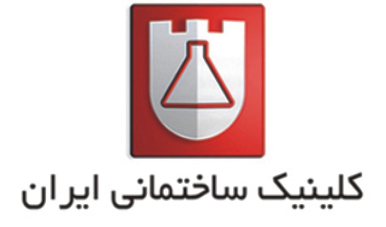 كلینیك ساختمانی ایران