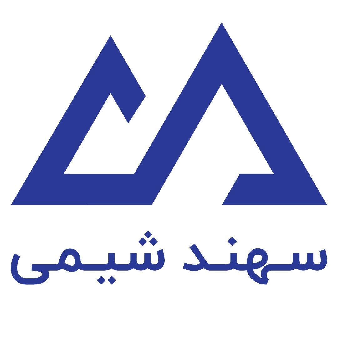 فرآورد شیمیایی ظریف تاكستان( سهند شیمی )