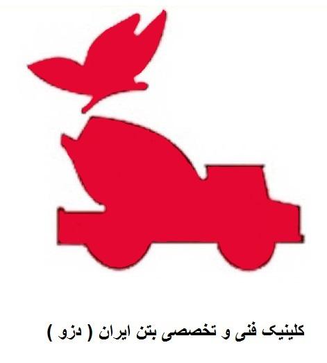 (رایحه بتن سبز) کلینیک فنی و تخصصی بتن ایران